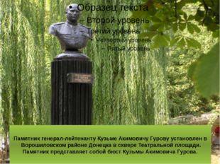 Памятник генерал-лейтенанту Кузьме Акимовичу Гуровуустановлен в Ворошиловск