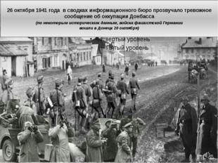 26 октября 1941 года в сводках информационного бюро прозвучало тревожное сооб