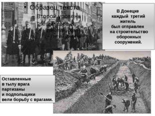 В Донецке каждый третий житель был отправлен на строительство оборонных соору