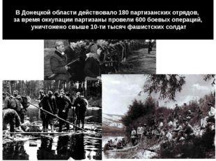 В Донецкой области действовало 180 партизанских отрядов, за время оккупации п