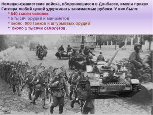 Немецко-фашистские войска, оборонявшиеся вДонбассе, имели приказ Гитлера люб