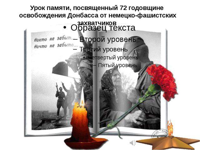 Урок памяти, посвященный 72 годовщине освобождения Донбасса от немецко-фашист...