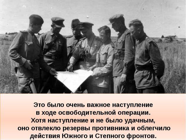 Это было очень важное наступление в ходе освободительной операции. Хотя насту...