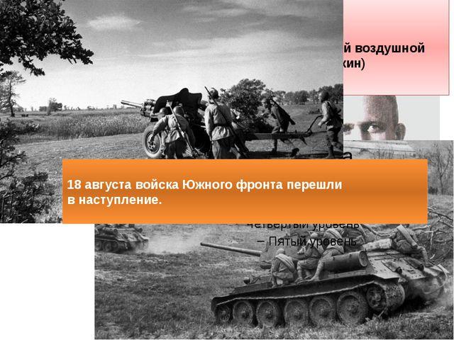 После мощной артподготовки иударов авиации 8-й воздушной армии (генерал-лей...