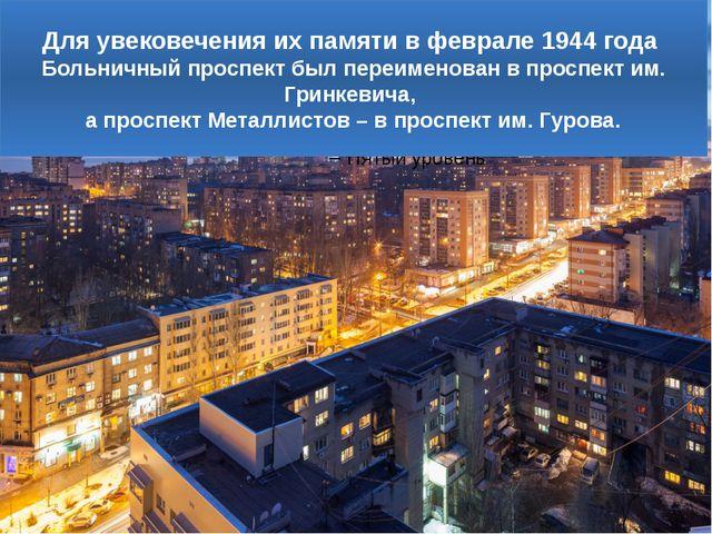 Для увековечения их памяти в феврале 1944 года Больничный проспект был переим...