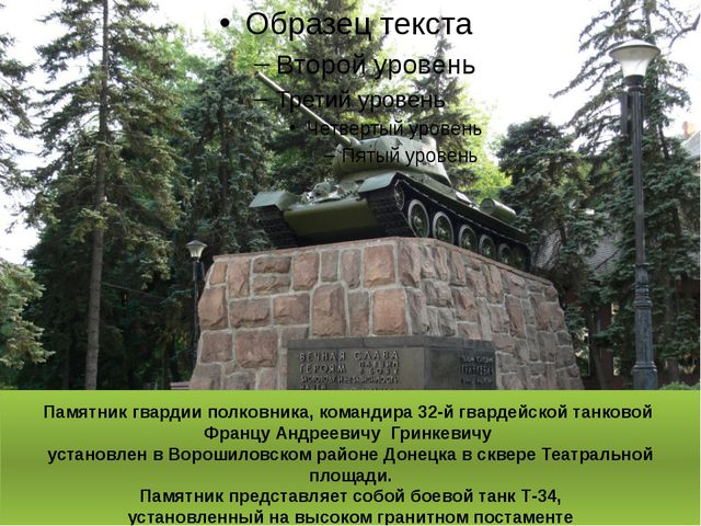 Памятник гвардии полковника, командира 32-й гвардейской танковой Францу Андре...