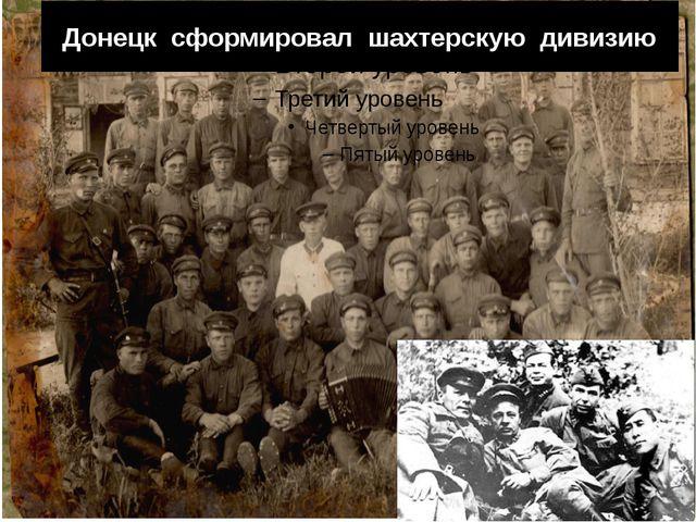 Донецк сформировал шахтерскую дивизию