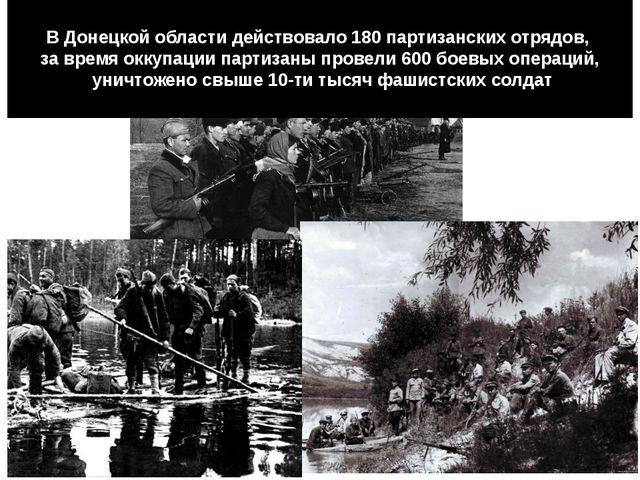 В Донецкой области действовало 180 партизанских отрядов, за время оккупации п...