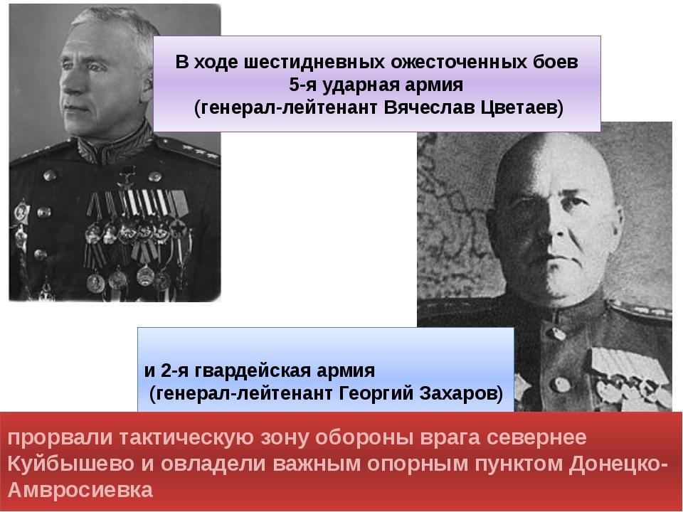 и 2-я гвардейская армия (генерал-лейтенант Георгий Захаров) прорвали тактичес...