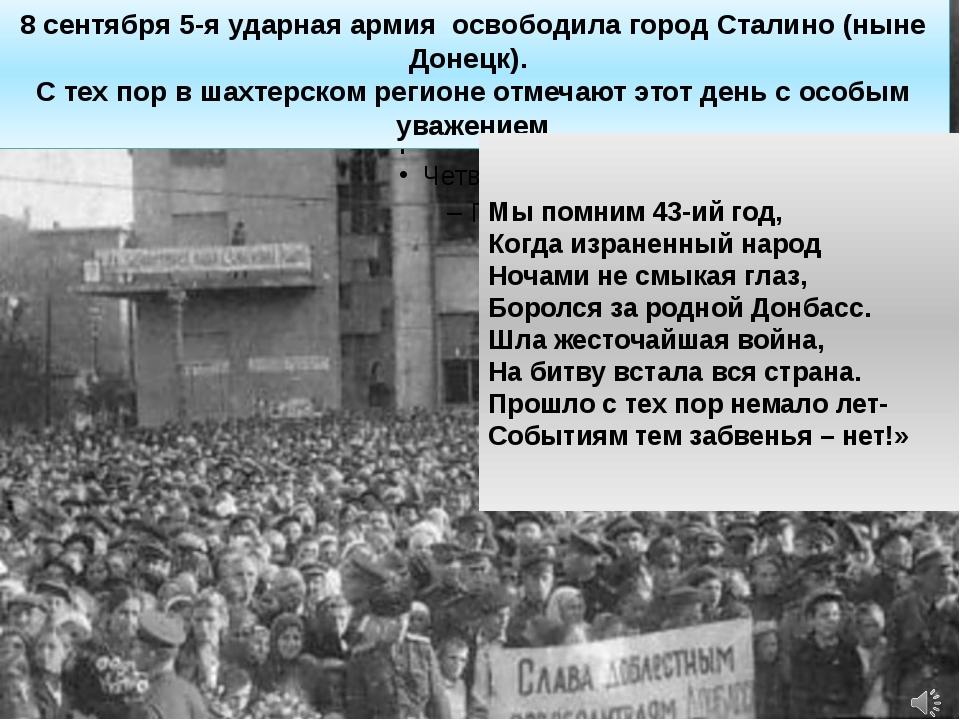 8 сентября 5-я ударная армия освободила город Сталино (ныне Донецк). С тех по...