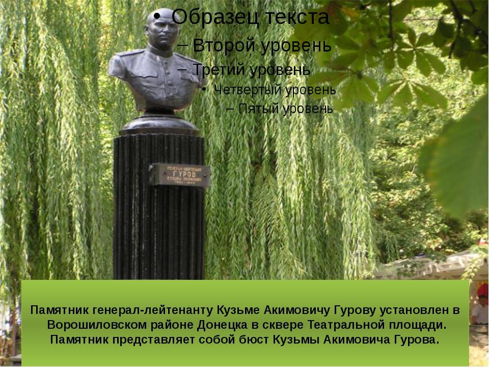 Памятник генерал-лейтенанту Кузьме Акимовичу Гуровуустановлен в Ворошиловск...