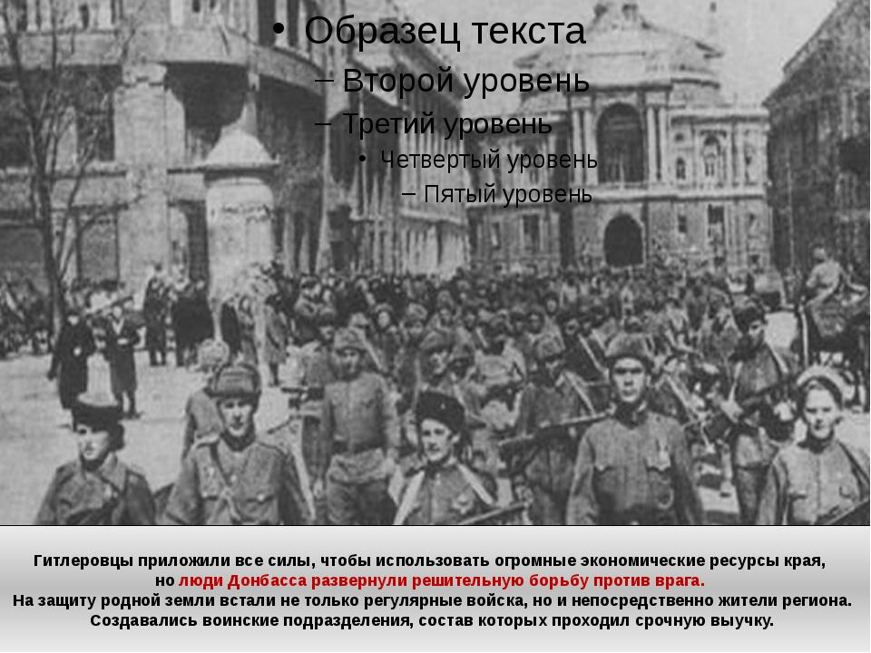 Гитлеровцы приложили все силы, чтобы использовать огромные экономические ресу...
