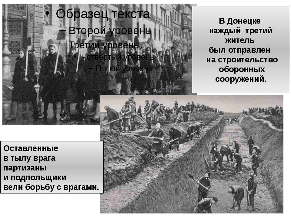В Донецке каждый третий житель был отправлен на строительство оборонных соору...