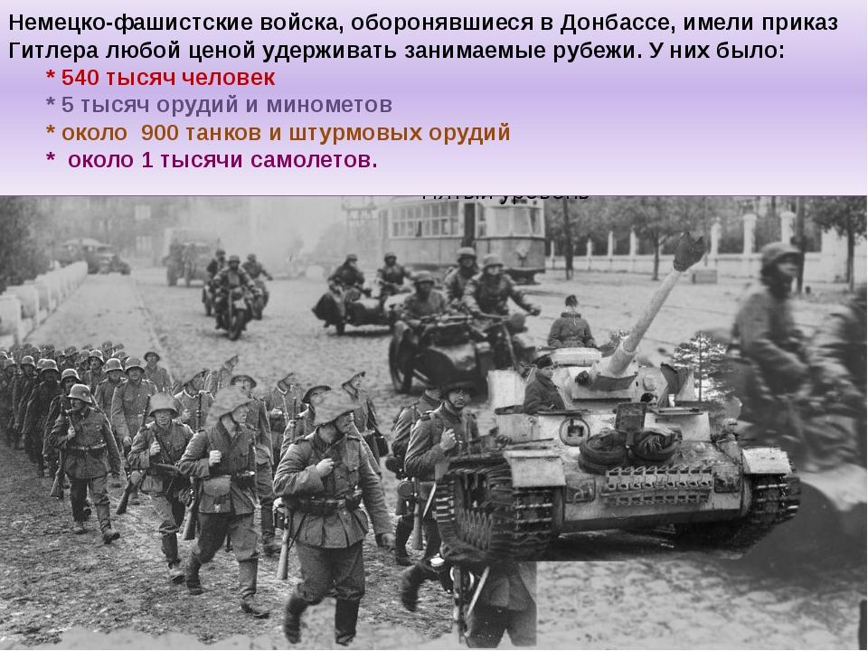 Немецко-фашистские войска, оборонявшиеся вДонбассе, имели приказ Гитлера люб...