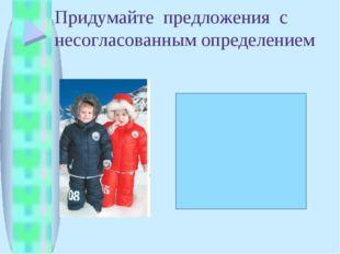 Придумайте предложения с несогласованным определением Малыш в красном костюме