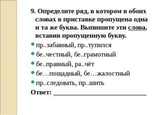 9. Определите ряд, в котором в обоих словах в приставке пропущена одна и та ж