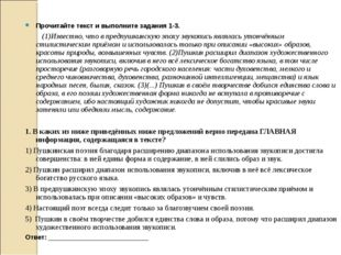 Прочитайте текст и выполните задания 1-3. (1)Известно, что в предпушкинскую э