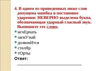 4. В одном из приведенных ниже слов допущена ошибка в постановке ударения: НЕ