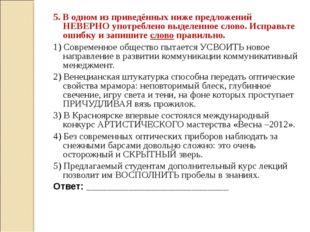 5. В одном из приведённых ниже предложений НЕВЕРНО употреблено выделенное сло