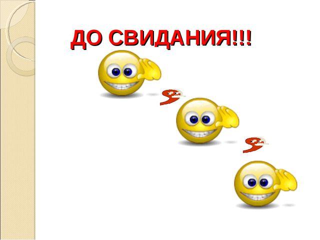 ДО СВИДАНИЯ!!!