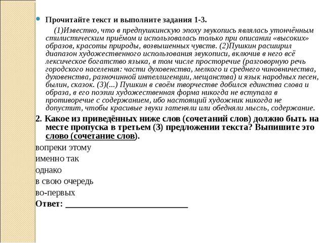 Прочитайте текст и выполните задания 1-3. (1)Известно, что в предпушкинскую э...