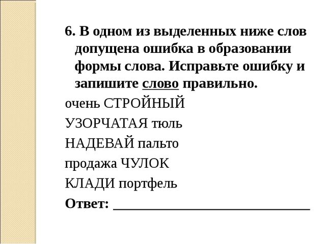 6. В одном из выделенных ниже слов допущена ошибка в образовании формы слова....