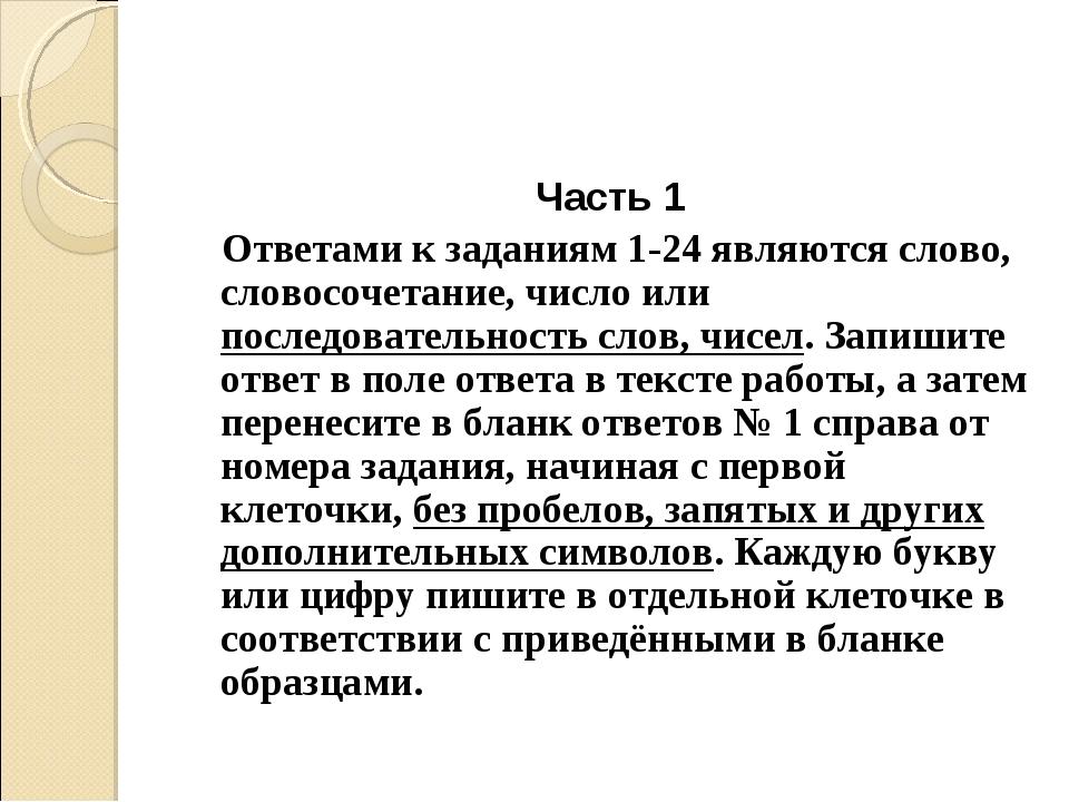 Часть 1 Ответами к заданиям 1-24 являются слово, словосочетание, число или по...