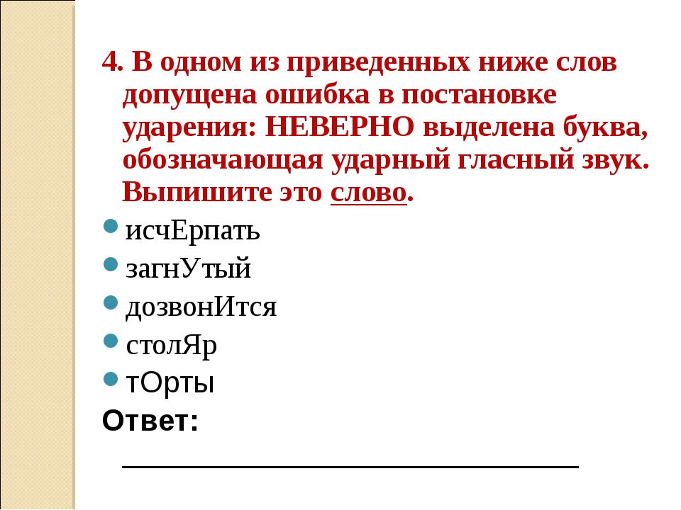 4. В одном из приведенных ниже слов допущена ошибка в постановке ударения: НЕ...