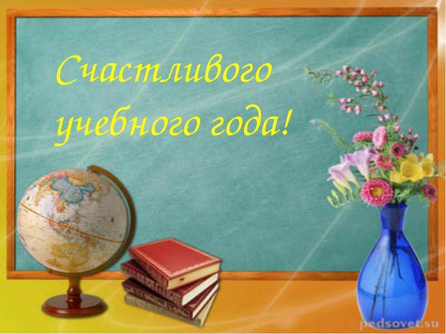 Счастливого учебного года!
