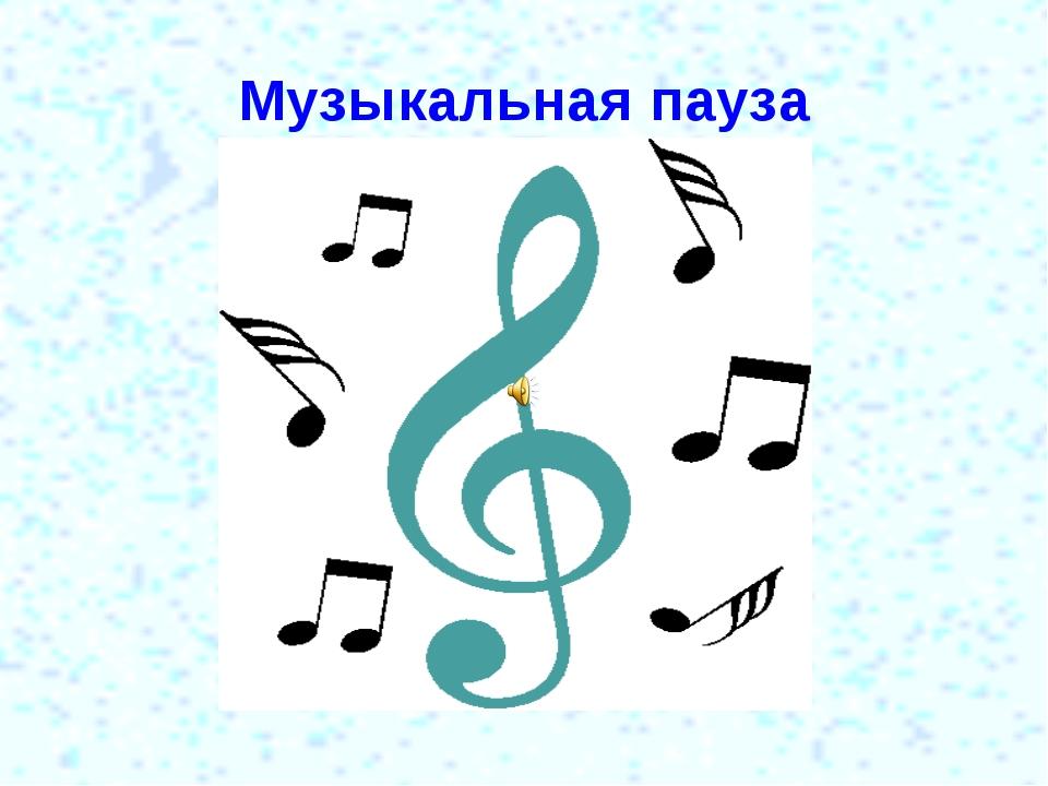 Анимационная картинка музыкальная пауза