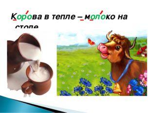 Корова в тепле – молоко на столе.