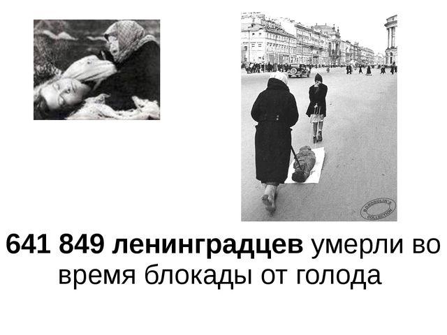 641 849 ленинградцев умерли во время блокады от голода