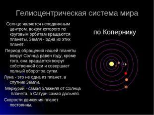 Гелиоцентрическая система мира Солнце является неподвижным центром, вокруг ко