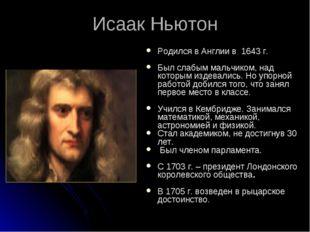 Исаак Ньютон Родился в Англии в 1643 г. Был слабым мальчиком, над которым изд