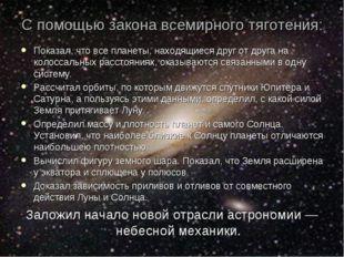 С помощью закона всемирного тяготения: Показал, что все планеты, находящиеся
