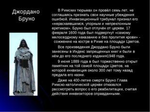 В Римских тюрьмах он провёл семь лет, не соглашаясь признать свои научные убе