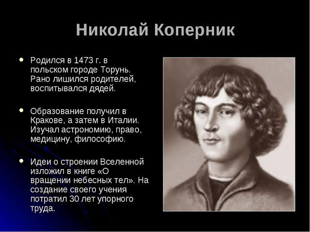 Николай Коперник Родился в 1473 г. в польском городе Торунь. Рано лишился род...
