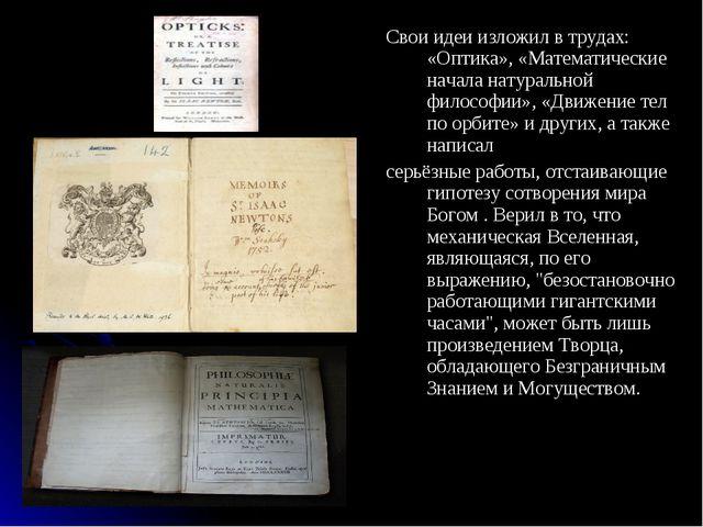 Свои идеи изложил в трудах: «Оптика», «Математические начала натуральной фило...