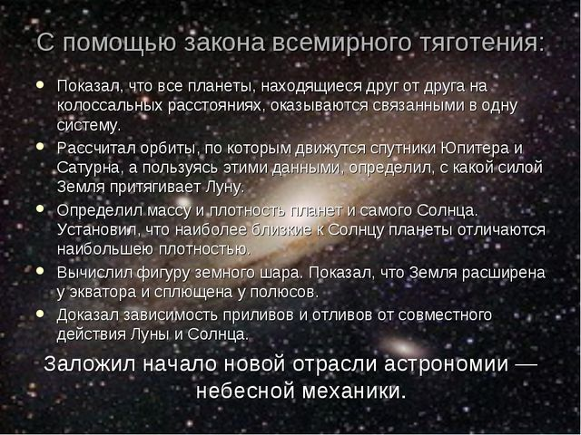 С помощью закона всемирного тяготения: Показал, что все планеты, находящиеся...