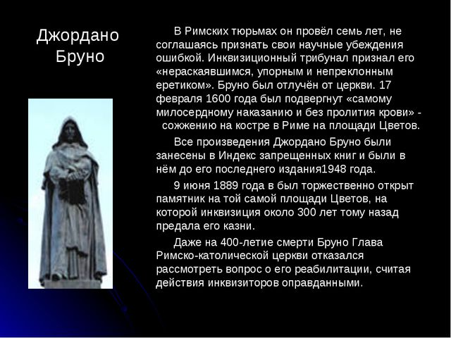 В Римских тюрьмах он провёл семь лет, не соглашаясь признать свои научные убе...