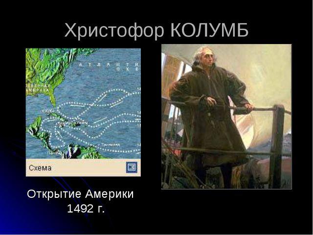 Христофор КОЛУМБ Открытие Америки 1492 г.