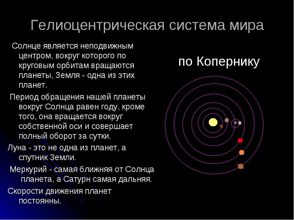 Гелиоцентрическая система мира Солнце является неподвижным центром, вокруг ко...