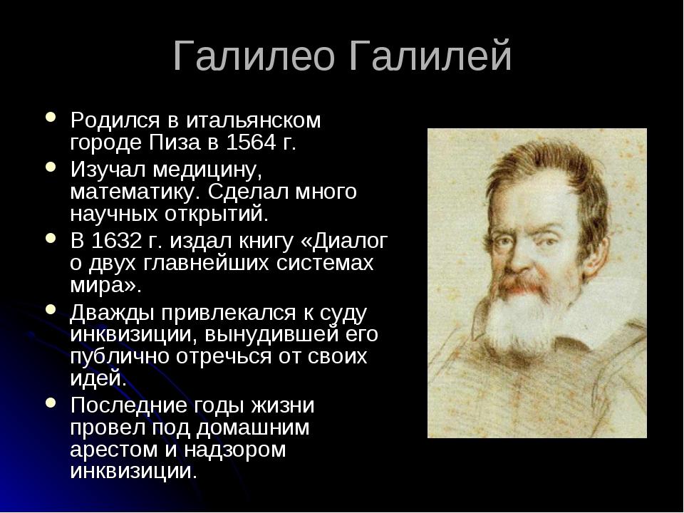 Галилео Галилей Родился в итальянском городе Пиза в 1564 г. Изучал медицину,...