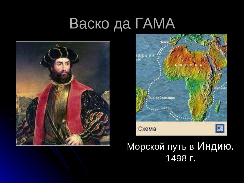 Васко да ГАМА Морской путь в Индию. 1498 г.