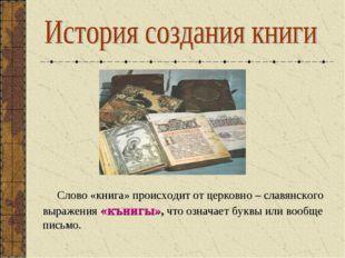 Слово «книга» происходит от церковно – славянского выражения «кънигы», что о