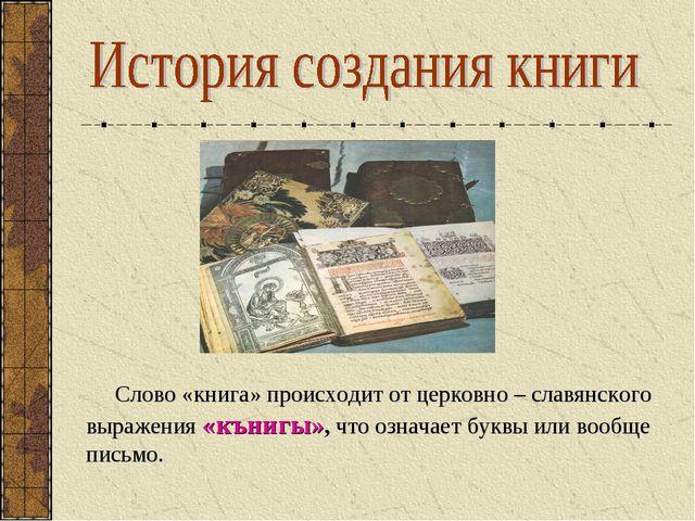 Слово «книга» происходит от церковно – славянского выражения «кънигы», что о...