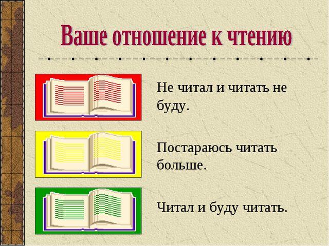 Не читал и читать не буду.  Постараюсь читать больше. Читал и буду читать.
