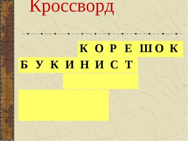 Кроссворд КОРЕШОК