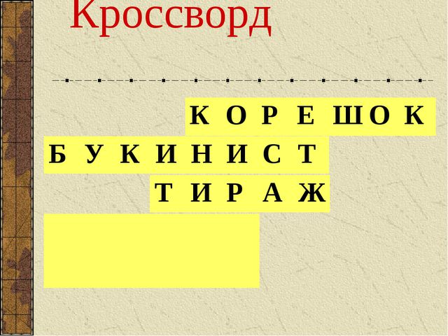 Кроссворд КОРЕШОК ТИРАЖ