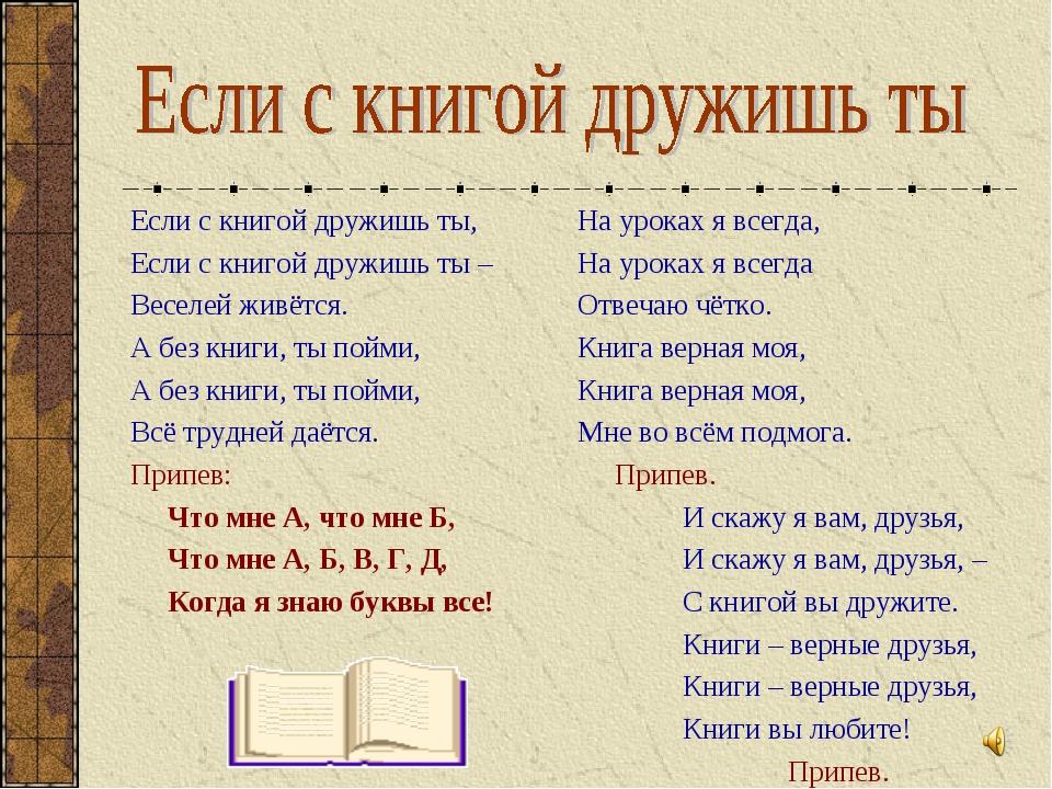 Если с книгой дружишь ты, Если с книгой дружишь ты – Веселей живётся. А без...